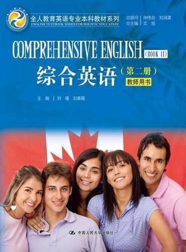 综合英语(第二册)教师用书(全人教育英语专业本科教材系列)
