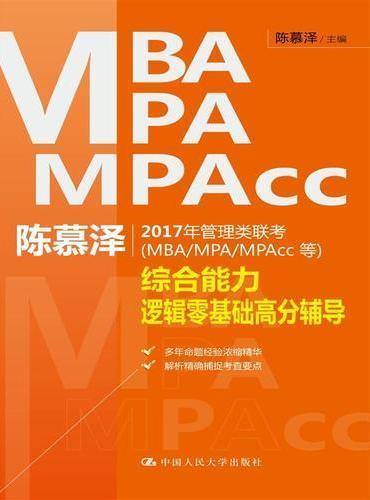 陈慕泽2017年管理类联考(MBA/MPA/MPAcc等)综合能力逻辑零基础高分辅导