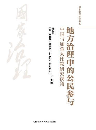 地方治理中的公民参与:中国与加拿大比较研究视角(国家治理研究书系)