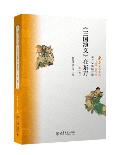 《三国演义》在东方(上卷)