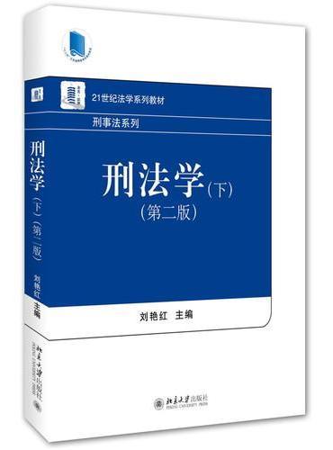 刑法学(下)(第二版)