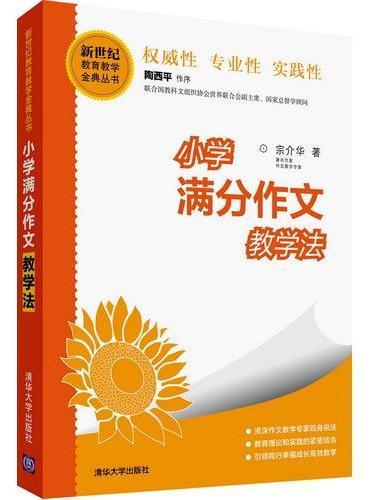 小学满分作文教学法 清华新世纪教育教学金典丛书