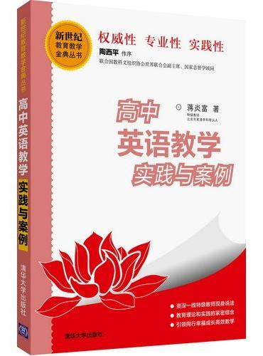 高中英语教学实践与案例 清华新世纪教育教学金典丛书