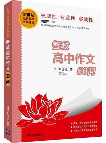 智教高中作文50问  清华新世纪教育教学金典丛书