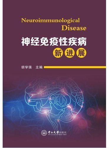 神经免疫性疾病新进展