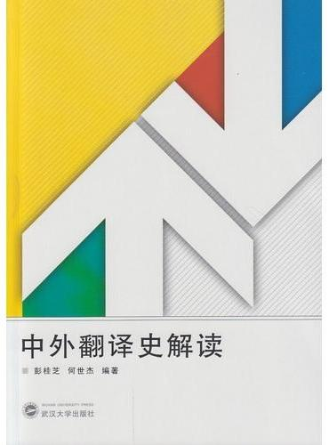 中外翻译史解读