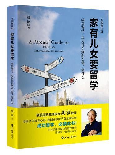 家有儿女要留学(全新修订版):成功留学、从为什么到怎么做、做什么