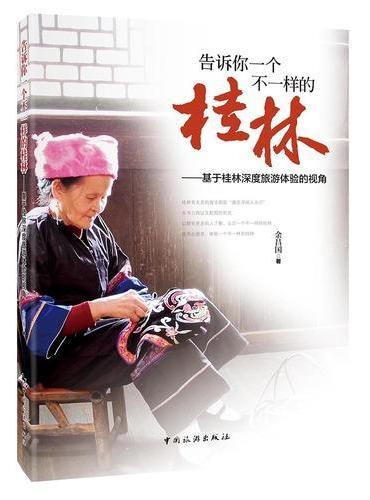告诉你一个不一样的桂林--基于桂林深度旅游体验的视角