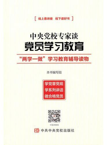 """中央党校专家谈党员学习教育——""""两学一做""""学习教育辅导读物"""