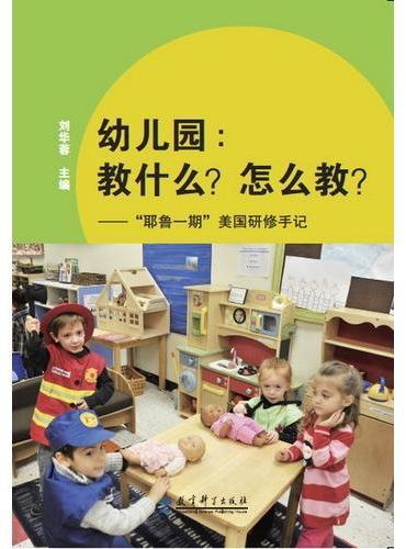 """幼儿园:教什么?怎么教?——""""耶鲁一期""""美国研修手记"""