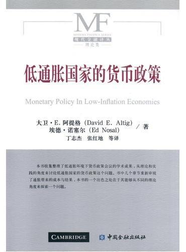 低通胀国家的货币政策
