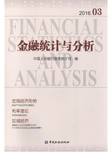 金融统计与分析(2016.03)