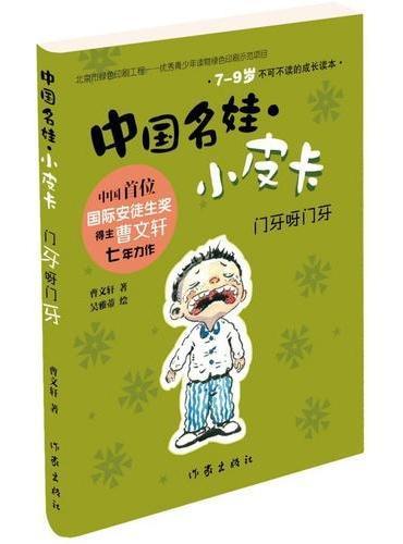 中国名娃·小皮卡:门牙呀门牙