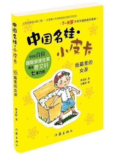 中国名娃·小皮卡:纸箱里的女孩