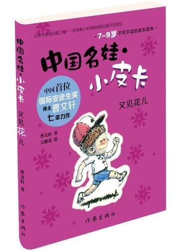 中国名娃·小皮卡:又见花儿