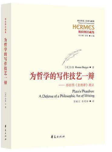 为哲学的写作技艺一辩-柏拉图《斐德诺》疏证