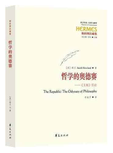 哲学的奥德赛-《王制》引论