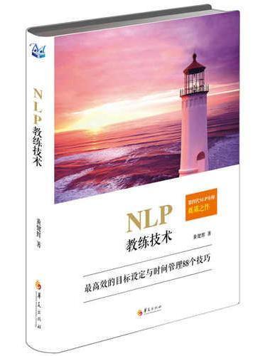NLP教练技术:最高效的目标设定与时间管理的88个技巧