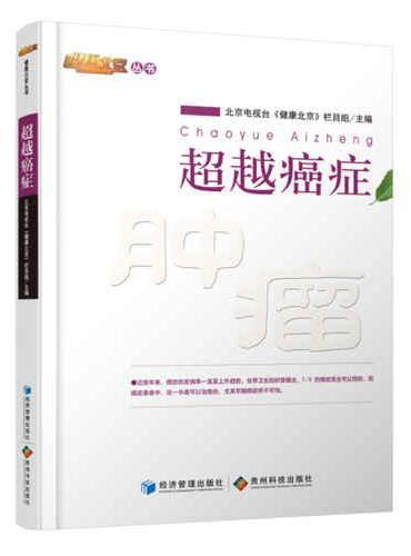 超越癌症(北京电视台《健康北京》栏目组倾力制作!邀请医学领域专家学者4520余人,精选238位专家精彩内容集结成10册,引导观众认识健康、了解健康、把握健康、拥有健康!),