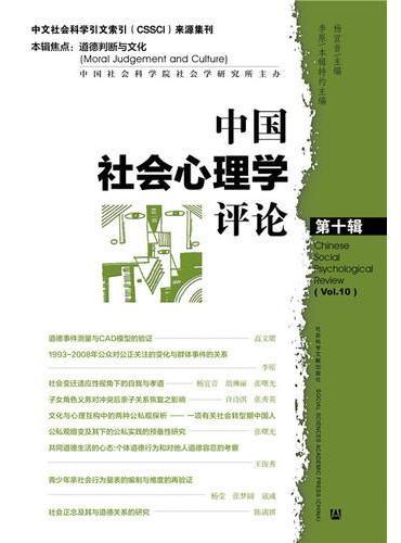 中国社会心理学评论 第十辑