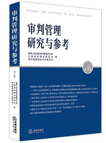 审判管理研究与参考(第4辑)