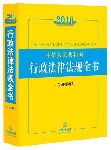 2016中华人民共和国行政法律法规全书(含司法解释)