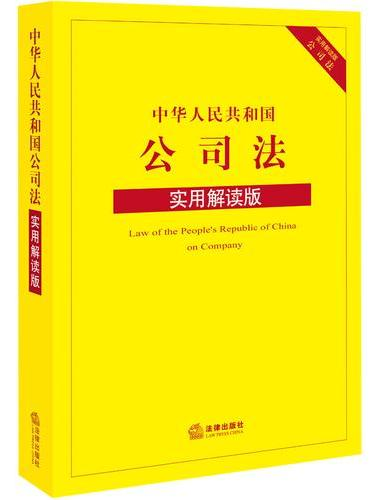 中华人民共和国公司法(实用解读版)