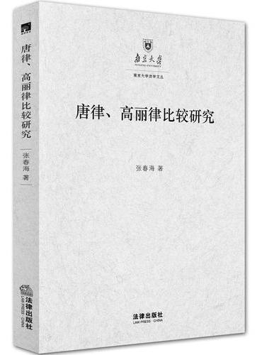唐律、高丽律比较研究:以法典及其适用为中心