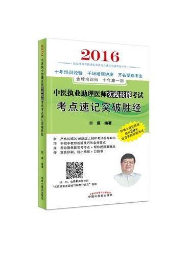 中医执业助理医师实践技能考试考点速记突破胜经