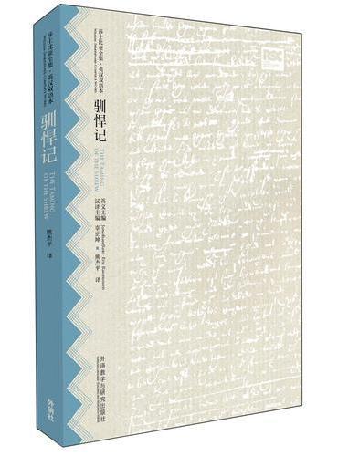 驯悍记(莎士比亚全集.英汉双语本)