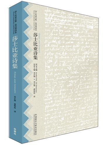 莎士比亚诗集(莎士比亚全集.英汉双语本)