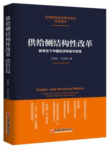 供给侧结构性改革 新常态下中国经济转型与变革
