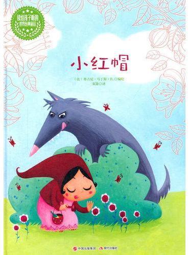 小红帽-读给孩子听的世界经典童话