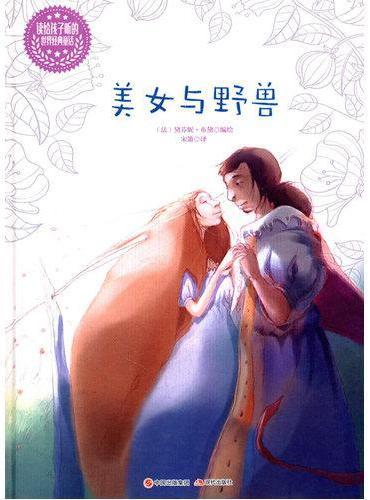 美女和野兽-读给孩子听的世界经典童话