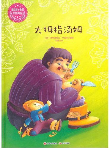 大拇指汤姆-读给孩子听的世界经典童话