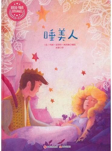 睡美人-读给孩子听的世界经典童话