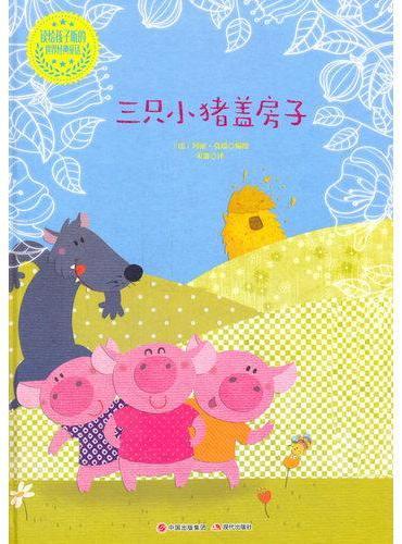 三只小猪盖房子-读给孩子听的世界经典童话