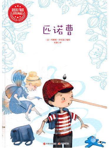 匹诺曹-读给孩子听的世界经典童话