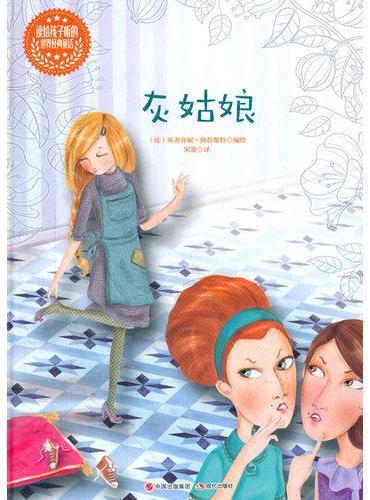 灰姑娘-读给孩子听的世界经典童话