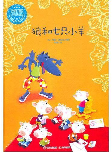 狼和七只小羊-读给孩子听的世界经典童话