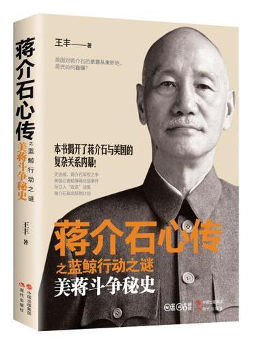 蒋介石心传之蓝鲸行动之谜:美蒋斗争秘史