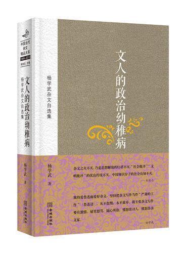 文人的政治幼稚病:杨学武杂文自选集