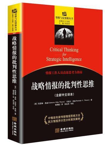 战略情报的批判性思维