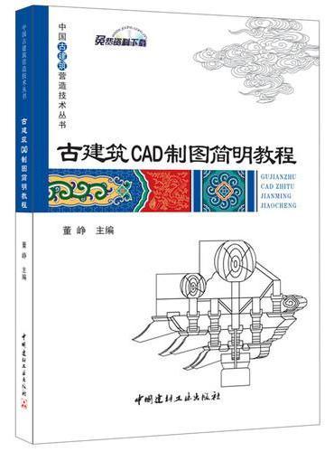 古建筑CAD制图简明教程·中国古建筑营造技术丛书
