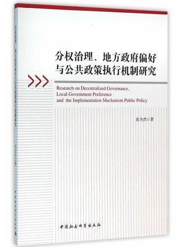 分权治理、地方政府偏好与公共政策执行机制:理论与中国经验