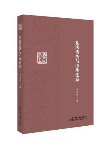 礼法传统与中华法系