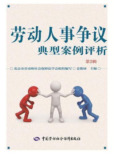 劳动人事争议典型案例评析(第2辑)