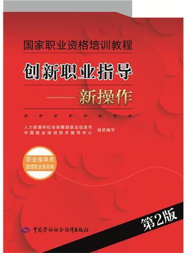 创新职业指导——新操作(职业指导员 助理职业指导师)(第2版)