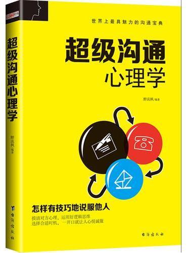 超级沟通心理学(畅销珍藏版)