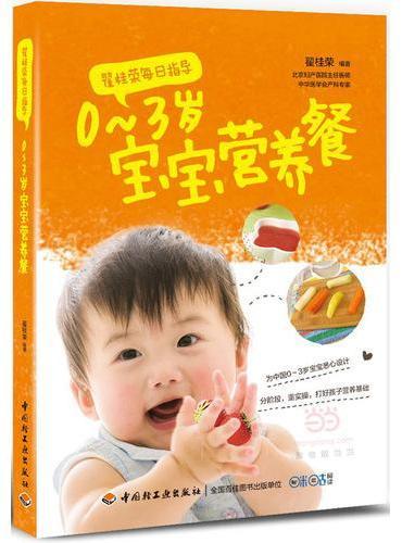 翟桂荣每日指导:0~3岁宝宝营养餐
